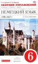 Alles klar! Немецкий язык 6 кл (2й год). Сборник упражнений к учебнику Радченко